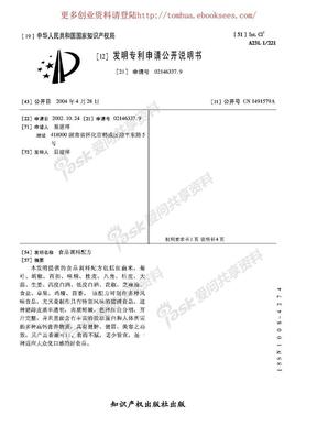 食品调料配方 .pdf