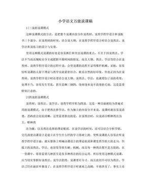小学语文万能说课稿.doc