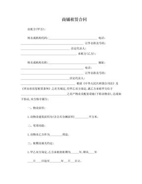 商鋪租賃合同標準版.doc