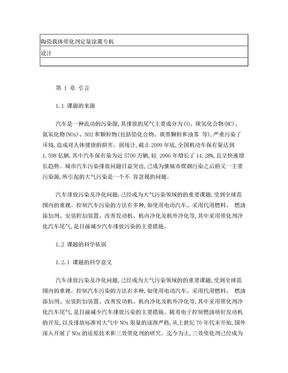 陶瓷载体催化剂定量涂覆专机.doc