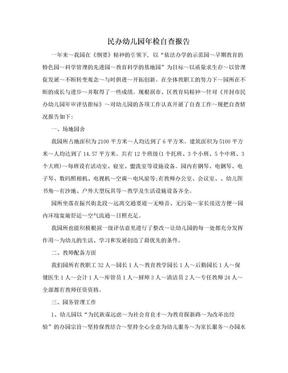 民办幼儿园年检自查报告.doc