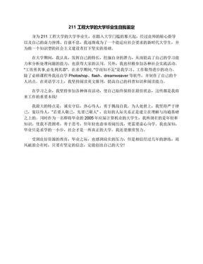211工程大学的大学毕业生自我鉴定.docx