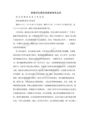 职称评定政治思想和业务总结.doc