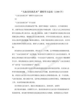 """""""人际交往的艺术""""课程学习总结(1300字).doc"""