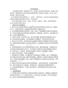 KTV财务制度.doc