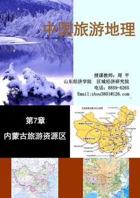 第7章內蒙古旅游資源區.ppt