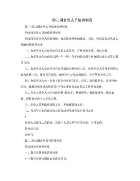 幼儿园食堂人员培训制度.doc