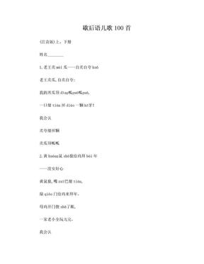 歇后语儿歌100首_电子版(2).doc