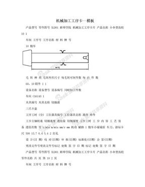 机械加工工序卡--模板.doc