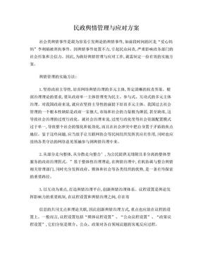 民政舆情管理与应对方案.doc