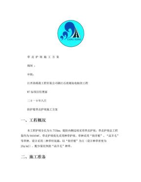 草皮护坡施工工艺.doc