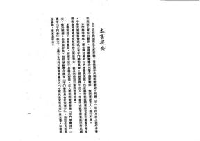 胡遗生《字门正宗》.pdf