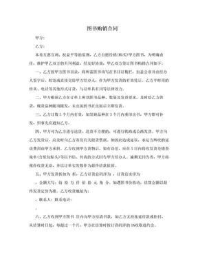 图书购销合同.doc