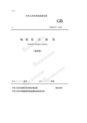 《地铁设计规范》2013版(条文)word版.doc