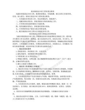 清洁乡村制度.doc