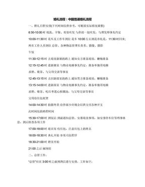 婚礼流程:中国普通婚礼流程.docx