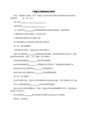 厂房施工工程承包协议书样本.docx