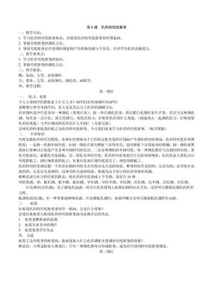 苏少版国标本小学美术第六册全册教案.doc