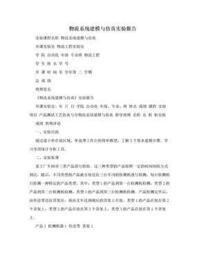 物流系统建模与仿真实验报告.doc