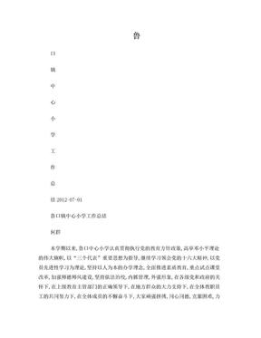 校务工作总结.doc
