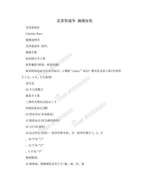 克苏鲁战争 规则汉化.doc