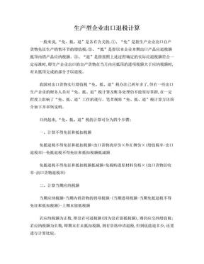 生产型企业出口退税计算.doc