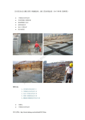 [江苏]办公大楼工程十项新技术、新工艺应用总结(39个单项 鲁班奖).doc