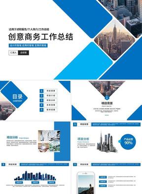 杂志风公司企业介绍商业融资计划书PPT 264.pptx