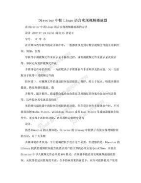 Director中用Lingo语言实现视频播放器.doc