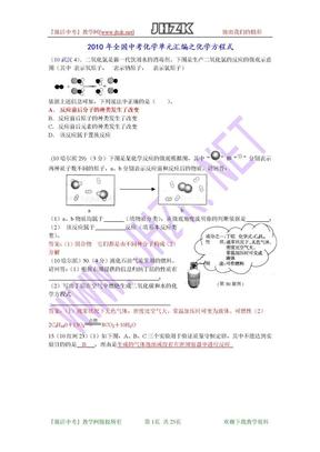 2010年全国中考化学单元汇编之化学方程式.doc