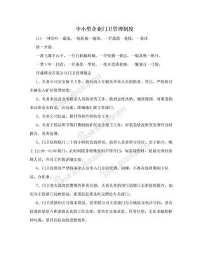 中小型企业门卫管理制度.doc