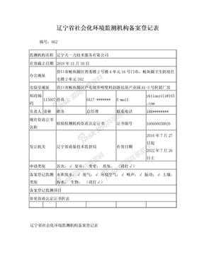 辽宁社会化环境监测机构备案登记表.doc