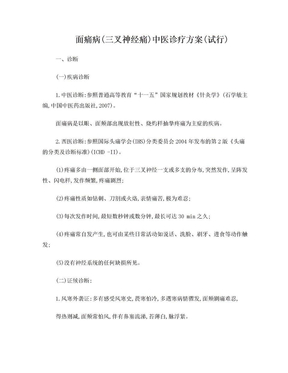 面痛病(三叉神经痛)中医诊疗方案.doc