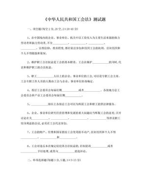 工会法测试题.doc