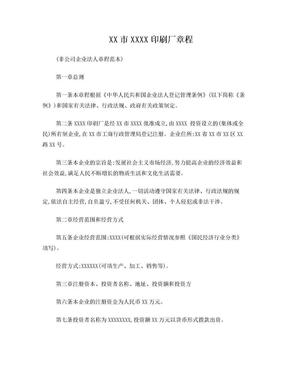 非公司企业法人章程范本.doc