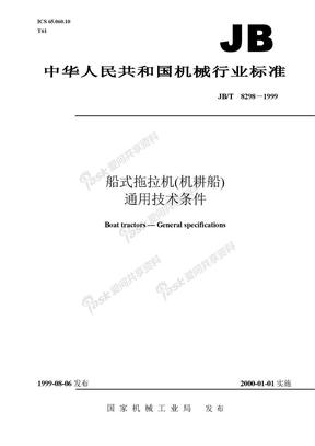 JB/T8298-1999 船式拖拉机(机耕船)通用技术条件.doc