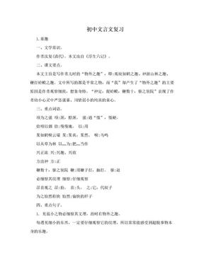 初中文言文复习.doc