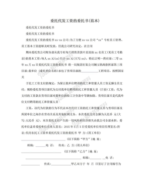 委托代发工资的委托书(范本).doc