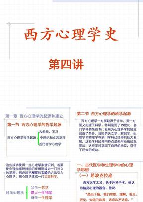 西方心理学史第四讲.ppt