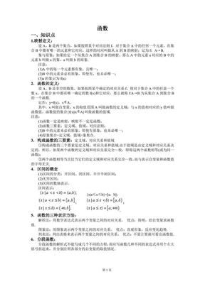 高一函数的概念.pdf