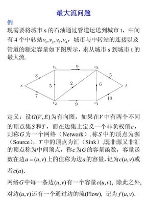 最大流问题.pdf