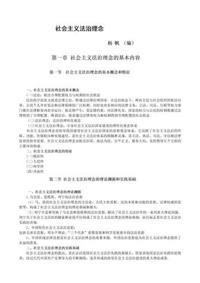 社会主义法治理念讲义.doc