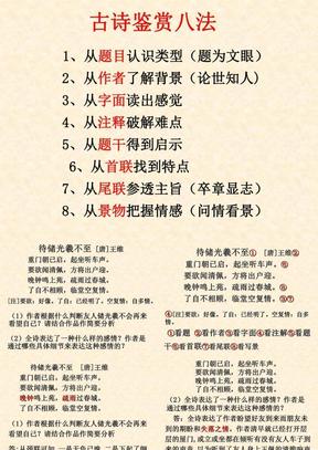 古诗鉴赏八法.ppt