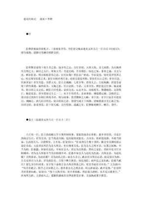 059《建炎时政记》南宋·李纲.doc
