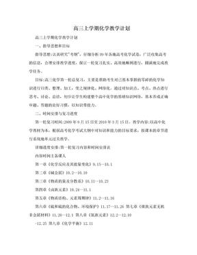 高三上学期化学教学计划.doc