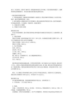 小超市投资预算方案(详细).doc