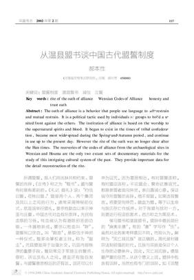 从温县盟书谈中国古代盟誓制度.pdf