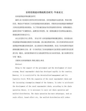 农村连锁超市物流配送研究-毕业论文.doc