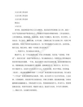 工会主席工作总结.doc