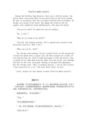 中国成语典故--_熟能生巧(中英对照).doc